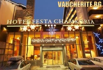 """За 22 Септември в Боровец ! 3 нощувки на база All Inclusive Light с ползване на басейн, СПА и анимация от хотел """"Феста Чамкория"""""""
