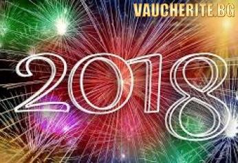 Нова година от Хотел Феникс, Хисаря. 2 или 3 нощувки със закуски, Празнична новогодишна вечеря + ползване на сауна и парна баня и джакузи