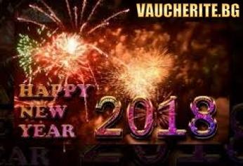 Нова година от  Интерхотел Велико Търново. 2 нощувки със закуски и Новогодишна празнична вечеря с програма и дисководещ