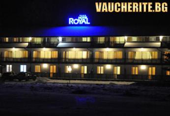 """Нова Година в хотел """"Роял """", Боровец. 3 нощувки със закуски + безплатни трансфери до/от начална станция на кабинкова въжена линия и ползване на сауна"""