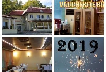 Нова Година в Котел! 2 или 3 нощувки със закуски и вечери (едната празнична) + ползване на интернет и паркинг от хотел Чукарите