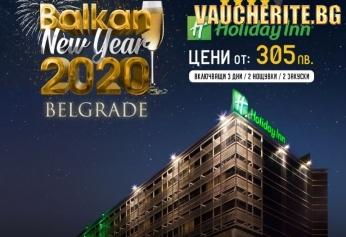 Нова Година в Белград! 2 или 3 нощувки със закуски + възможност за Празнична вечеря с неограничено количество храна и напитки, представител от агенцията и безплатен вход в нощен клуб от хотел Holiday Inn Hotel 4*