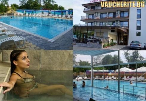 Закуска, обяд и вечеря + 2 процедури по избор + целогодишен външен минерален басейн от хотел Царска баня, с. Баня до Карлово